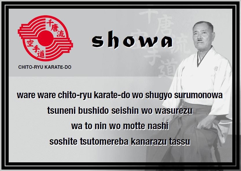dojo-showa